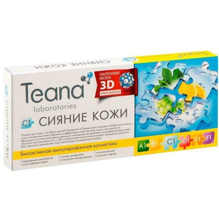 Косметика теана купить в магазинах в москве avon онлайн каталог